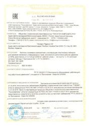 ТР ТС Сертификат Гексагон-1
