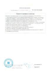 ТР ТС Сертификат Гексагон-3