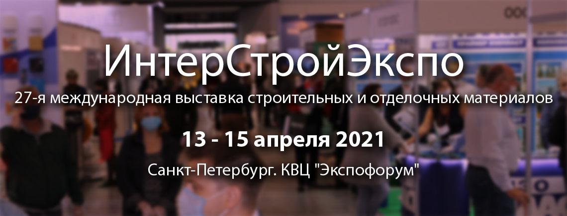 Выставка ИнтерСтройЭкспо