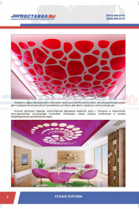 katalog_potolki_new_print_stranitsa_04