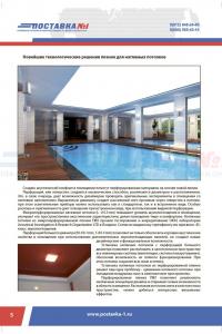 katalog_potolki_new_print_stranitsa_06
