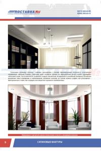 katalog_potolki_new_print_stranitsa_10