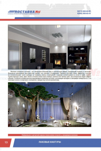 katalog_potolki_new_print_stranitsa_14