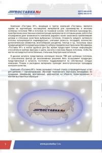 katalog_potolki_new_print_stranitsa_02