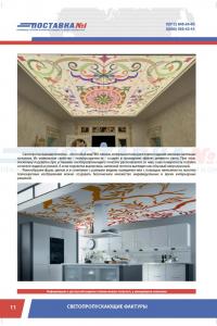 katalog_potolki_new_print_stranitsa_12