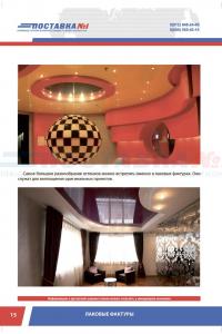 katalog_potolki_new_print_stranitsa_16