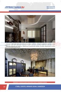 katalog_potolki_new_print_stranitsa_24