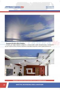 katalog_potolki_new_print_stranitsa_26