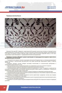 katalog_potolki_new_print_stranitsa_30