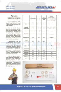 katalog_potolki_new_print_stranitsa_33